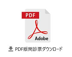 PDF版問診票ダウンロード